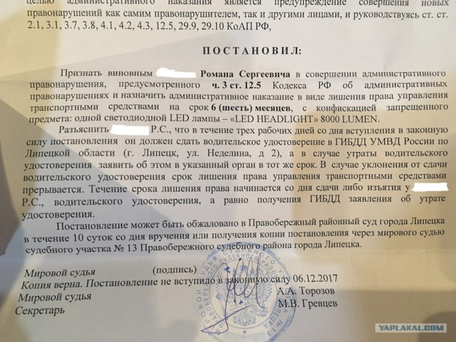 http://pf.tavto.ru/fusr/2/4992/lishenie.jpg