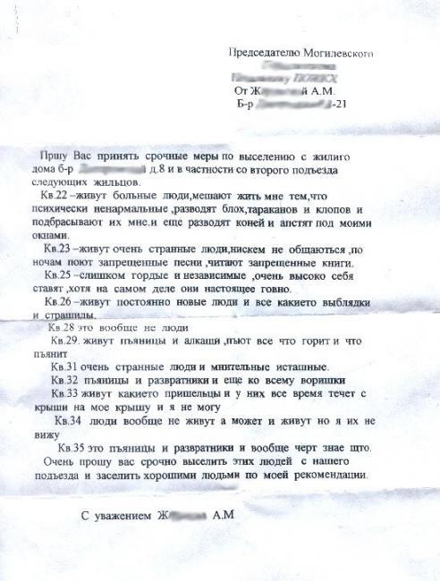http://pf.tavto.ru/fusr/7/337/26475_s_zhaloba_na_sosedej_1.jpg