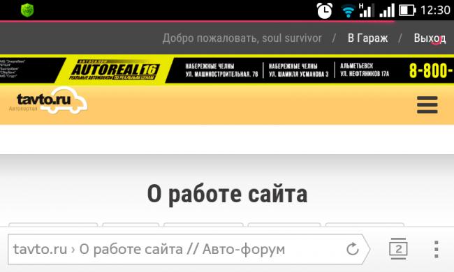 http://pf.tavto.ru/fusr/9/33299/screenshot_2016-09-28-12-30-37.png